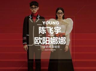 欧阳娜娜和陈飞宇连登两大封面,同框的两个人画面有点甜!