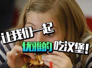 快来get汉堡的正确吃法,别再边吃边掉啦!