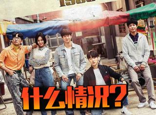这部刚备案的国产剧,竟和经典韩剧《请回答1988》高度相似!