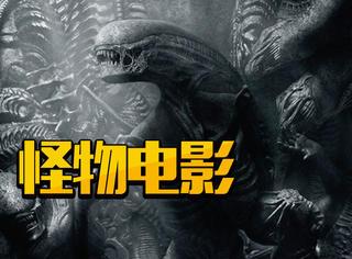 可怕!触手系、大虫子、畸形人,这10部怪物电影我不信你能看完