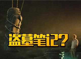 考古学家VS盗宝男主,这是《新木乃伊》?还以为是《盗墓笔记》