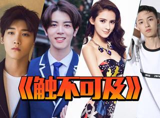 《触不可及》出网剧,张予曦和林更新侍卫,TF家族前成员主演