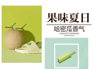 哈密瓜也能跨界时尚圈,原来这就是传说中的果味儿夏日!
