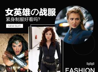 神奇女侠、黑寡妇、魔形女,性感紧身衣是女英雄战袍标配?