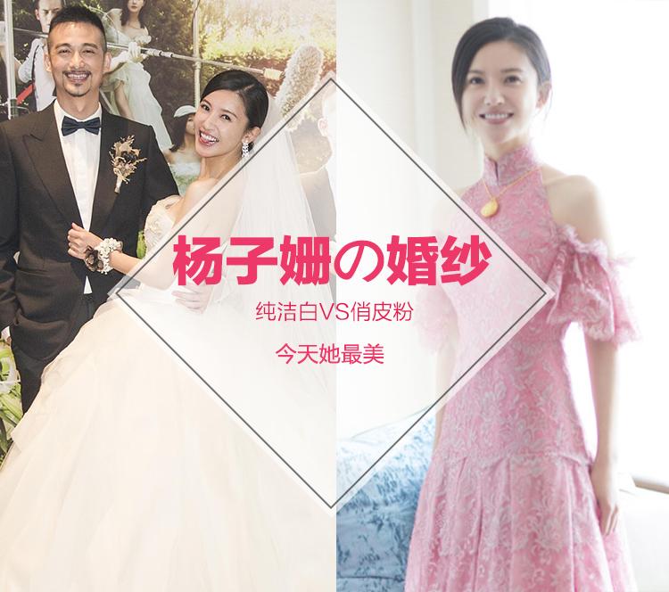 杨子姗3套婚纱暴露浪漫少女心,网友:新娘好美!
