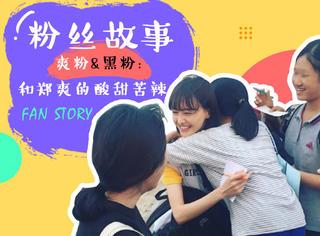【粉丝故事】10位爽粉和3位黑粉:Ta们和郑爽的酸甜苦辣