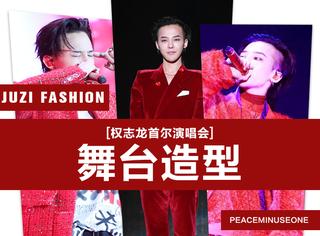 权志龙个人SOLO演唱会,舞台造型红到炸裂!