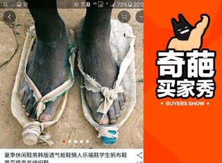 这是一双开拖拉机专用鞋