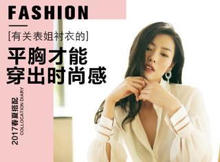 刘雯算是穿白衬衣最漂亮的女生了吧?其实胸大一点就不那么美了