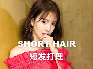 学郑爽、刘诗诗剪了短发,却发现短发比想象中难打理多了!
