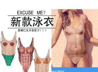 夏天最新时尚泳衣!网友集体表示:我拒绝!!