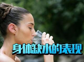 身体缺水都有哪些症状呢?再不补水身体就要垮了!