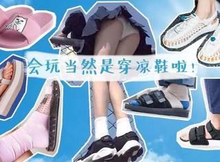 """还在穿""""球鞋+袜子的臭脚套装""""?会玩的都开始秀凉鞋了!"""