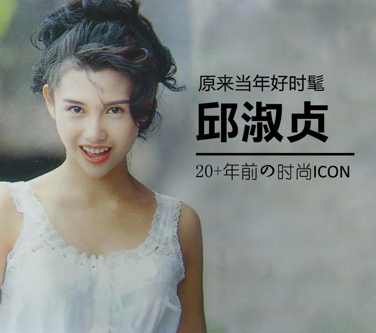 20年前的邱淑贞,是直男最爱的性感女神,亦是最美的时尚Icon!