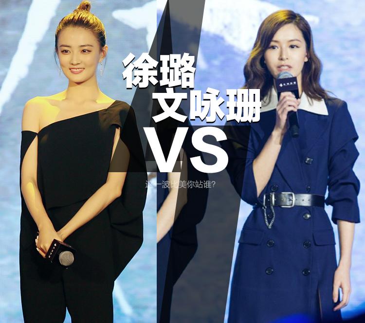 徐璐和文咏珊亮相《风声》发布会,这一波比美谁赢了?
