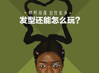 用发型宣传家乡文化和环保?这位非洲小姐姐的头发可能是假发吧!