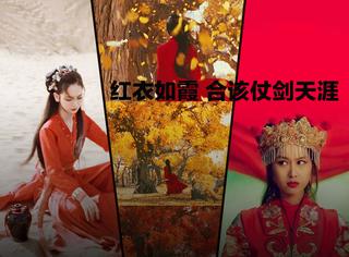 红衣如女侠的铠甲,浓妆淡抹皆可仗剑天涯