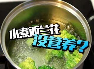 """""""水煮西兰花""""其实没有营养?这么多年蔬菜白吃了!"""