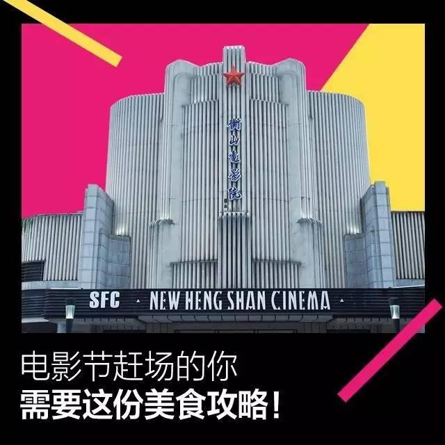 上海电影节赶场的你,需要这份美食攻略!