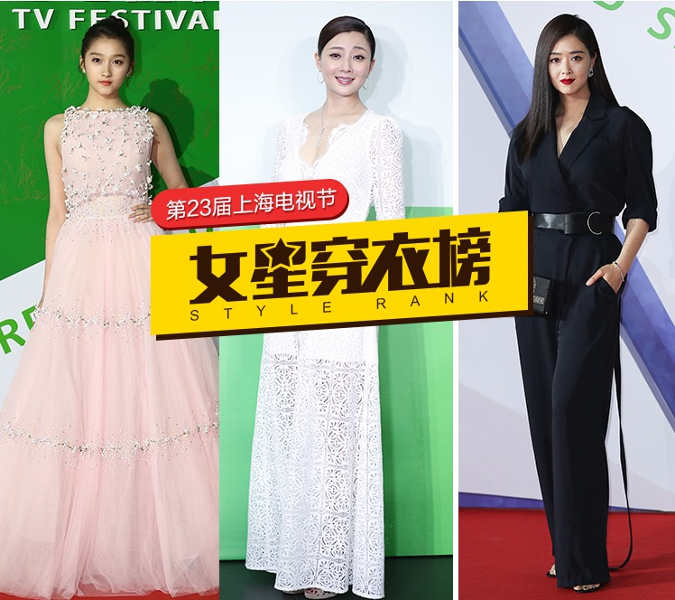 白玉兰奖红毯,拿奖的殷桃和关晓彤,在衣品上输给了刘涛、蒋欣?