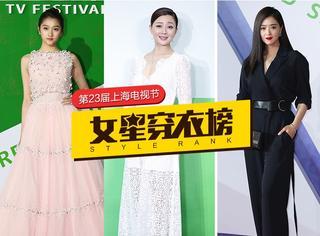 上海电视节白玉兰奖红毯,拿奖的殷桃和关晓彤在衣品上竟然输了?