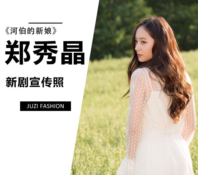 郑秀晶在宣传照里美出新境界 网友们称:连脚都是美的