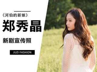 郑秀晶在《河伯的新娘》宣传照里美出新境界,网友们称:连脚都是美的!