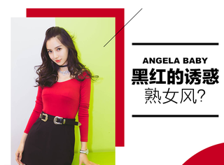 Angelababy黑红look现身,产后走起了熟女风?
