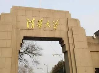 一位考上清华的学霸,给中国父母的8个小tips
