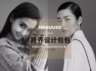 刘雯、Angelababy、跨界设计包包,Fendi peekaboo变着法给你好看!