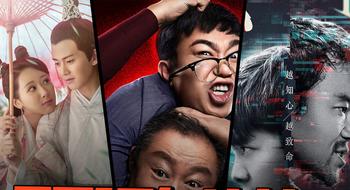万达曝光2017年片单,《寻龙诀2》《心理罪》等你最期待哪部?