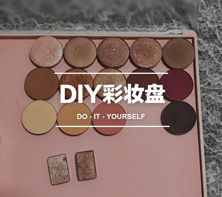 想要一盘独一无二的彩妆盘?那只能DIY了!