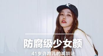 别人的41岁!台湾41岁美女许路儿的少女颜原来是这么来的