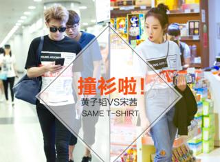 世上还有这么巧的事!黄子韬宋茜同一天机场look穿了一样的T恤!