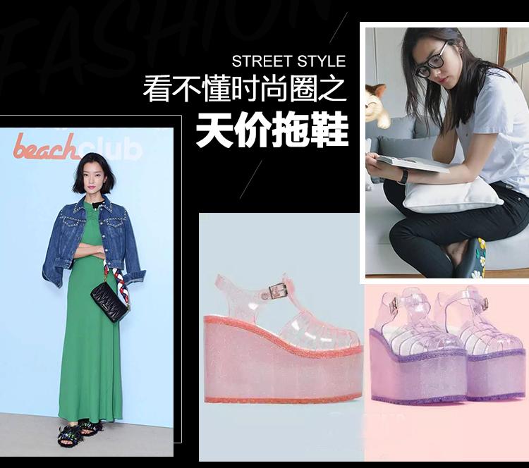 Chanel、LV拖鞋5000块,Dior拖鞋6000块......网友:逗我玩?
