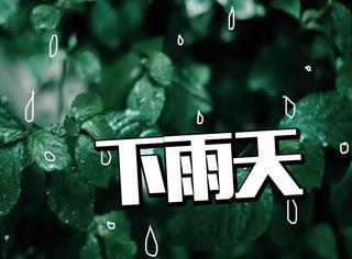 我听见下雨的声音,而大家下雨天都在做这些事