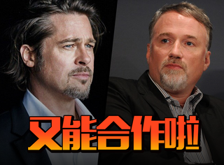 """《僵尸世界大战2》确认导演大卫·芬奇,将与布拉德·皮特""""再续缘"""""""