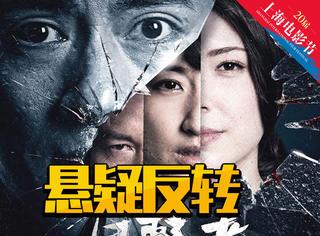华语片中竟还有这样好看的悬疑推理电影,99%的人都猜不到真相