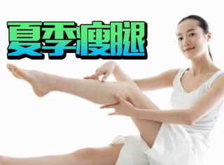 """""""瘦腿""""从来不是天方夜谭:几个小妙招轻松变""""小鸟腿"""""""