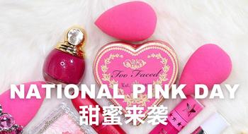 National Pink Day甜蜜来袭,不来种一波粉色的草吗?