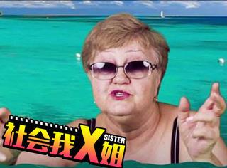 俄罗斯62岁奶奶走红,靠的竟然是脑洞和五毛抠图技术!