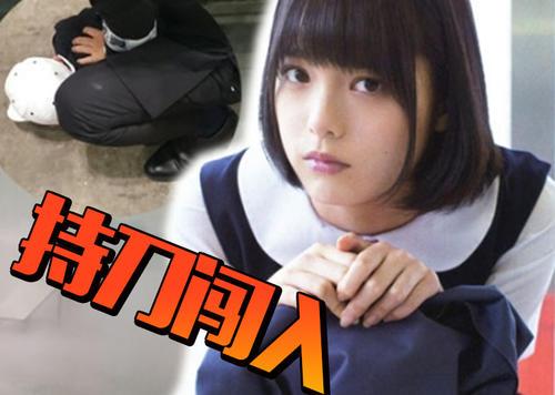 可怕!日本女团开握手会,男子持刀闯入,还扬言要杀了她!