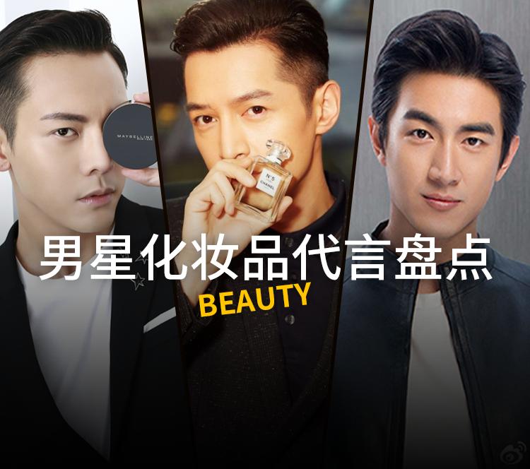 男明星代言化妆品。你的美丽,由你的老公们来守护!
