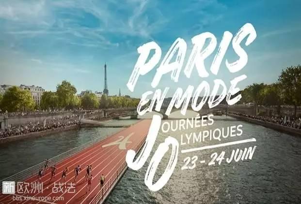 """国际奥林匹克日,巴黎变身""""巨大体育馆"""""""