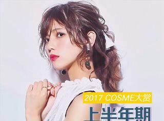 cosme大赏2017上半年榜单之特别护理篇,最好的护唇膏都在这!
