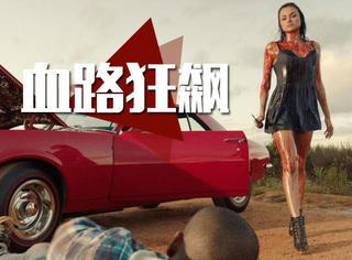 小清新绕道!这部美剧中的汽车用人血当汽油,性命是赛车赌注!