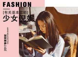 倪妮广告片又变不羁少女,基本款也总能穿的如此好看!