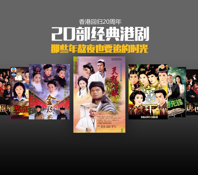 香港回归20周年:20部经典港剧,那些年我们坐在电视机前追剧的时光! -5955b97aa98db
