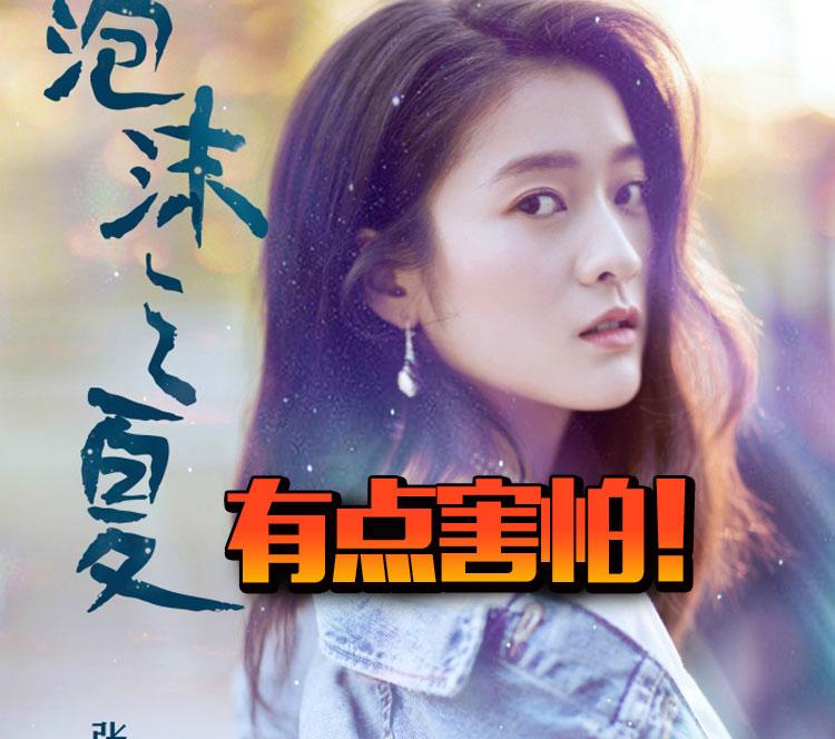 张雪迎出演新《泡沫之夏》,想起大S版,黄灿灿版,我有点担心.... -5955f185a3435