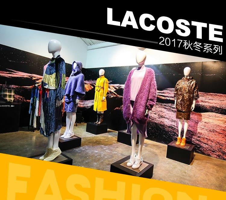 "Lacoste2017秋冬系列 | 运动风的""变装"",偶尔也能优雅一下 -5955f3a0670ca"